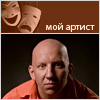 Антон Ескин в журнале Мой артист
