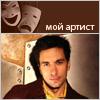 Григорий Антипенко в журнале Мой артист