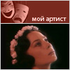 Галина Беляева в журнале Мой артист