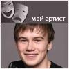 Алексей Бардуков в журнале Мой артист
