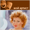 Елена Бирюкова в журнале Мой артист