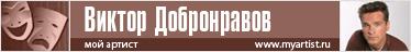 Виктор Добронравов в журнале Мой артист