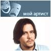 Антон Дёров в журнале Мой артист