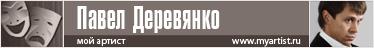 Павел Деревянко в журнале Мой артист