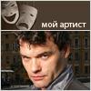 Евгений Дятлов в журнале Мой артист