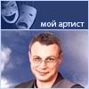 Сергей Жигунов в журнале Мой артист