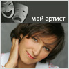 Олеся Железняк в журнале Мой артист