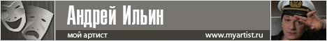 Андрей Ильин в журнале Мой артист