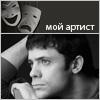 Артём Осипов в журнале Мой артист