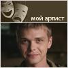 Сергей Сотников в журнале Мой артист