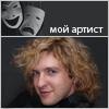 Илья Викторов в журнале Мой артист