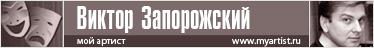 Виктор Запорожский в журнале Мой артист